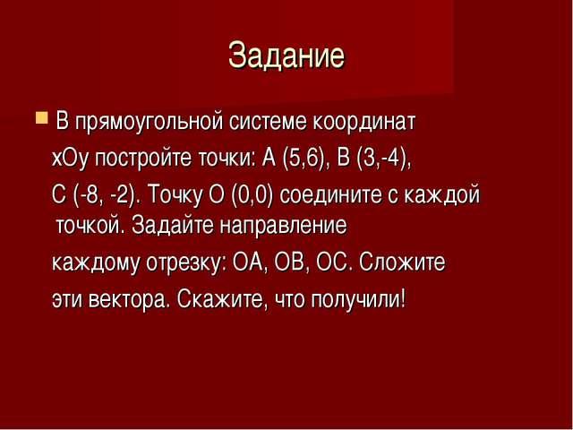 Задание В прямоугольной системе координат хОу постройте точки: А (5,6), В (3,...