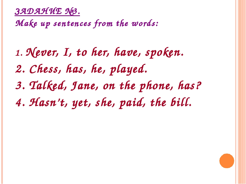 ЗАДАНИЕ №3. Make up sentences from the words: 1. Never, I, to her, have, spok...