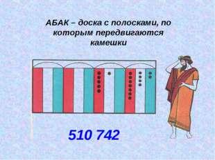 АБАК – доска с полосками, по которым передвигаются камешки 510 742