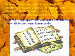 16 век – первые рукописные учебники по математике, немного позже – печатные к