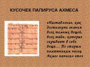КУСОЧЕК ПАПИРУСА АХМЕСА «Наставление, как достигнуть знания всех темных вещей