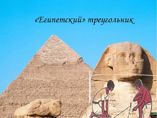 «Египетский» треугольник