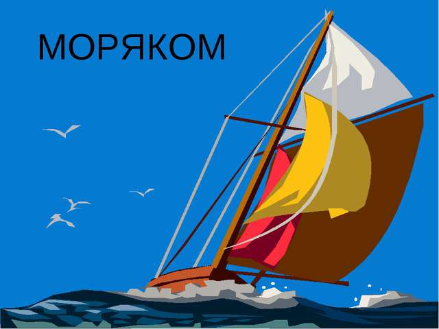 МОРЯКОМ
