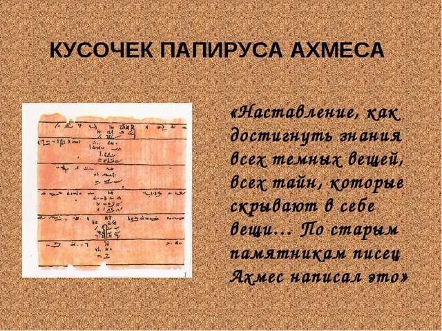 КУСОЧЕК ПАПИРУСА АХМЕСА «Наставление, как достигнуть знания всех темных вещей...