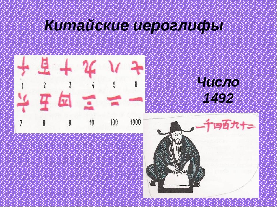 Китайские иероглифы Число 1492