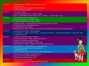 22.06.101. Мероприятие «Правила дорожного движения» 2. Поход в кино. 3. Подв