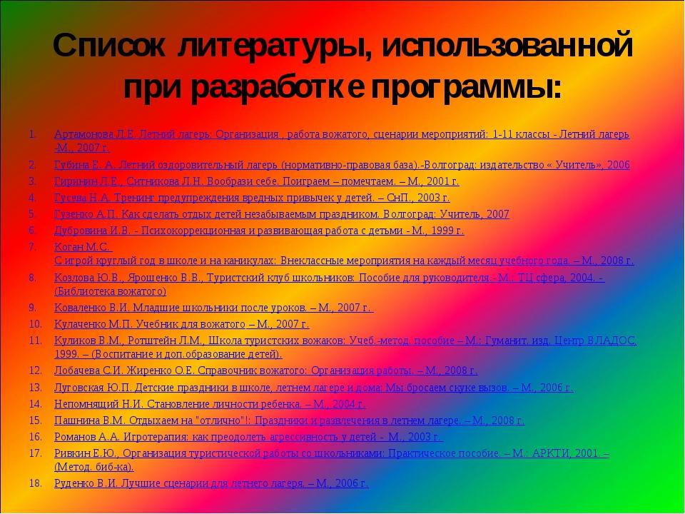 Список литературы, использованной при разработке программы: Артамонова Л.Е. Л...