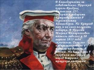 В благодарность за освобождение, Прусский король Фридрих Вильгельм III, собир