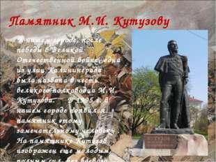 Памятник М.И. Кутузову В нашем городе, после победы в Великой Отечественной в