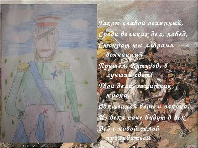 Такою славой осиянный, Среди великих дел, побед, Стократ ты лаврами венчанный...