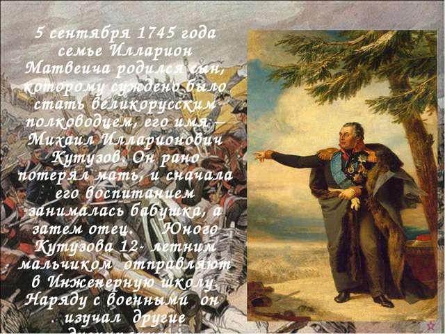 5 сентября 1745 года семье Илларион Матвеича родился сын, которому суждено бы...