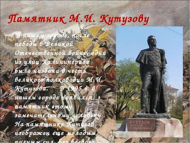 Памятник М.И. Кутузову В нашем городе, после победы в Великой Отечественной в...