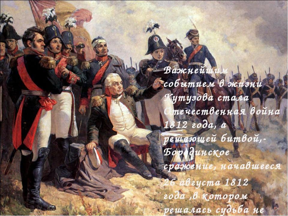 Важнейшим событием в жизни Кутузова стала Отечественная война 1812 года, а ре...