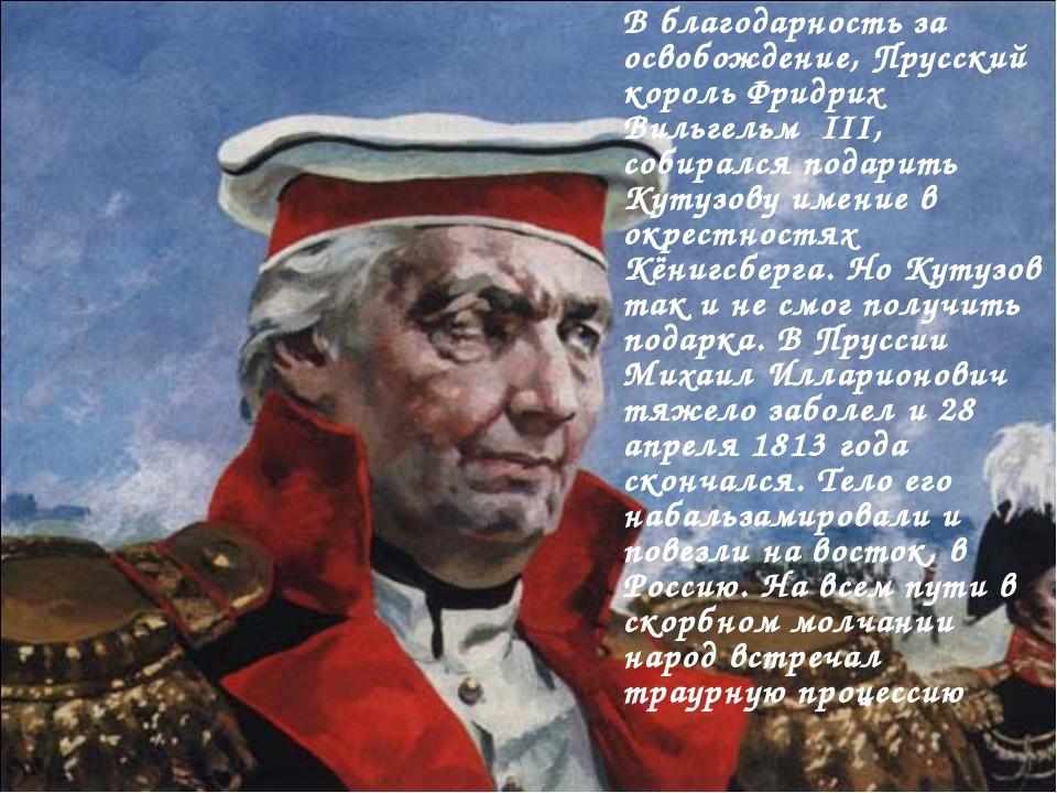 В благодарность за освобождение, Прусский король Фридрих Вильгельм III, собир...