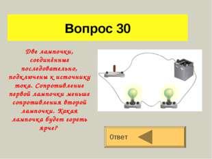 Вопрос 30 0твет Две лампочки, соединённые последовательно, подключены к источ