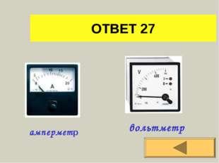 ОТВЕТ 27 амперметр вольтметр