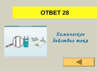 ОТВЕТ 28 Химическое действие тока
