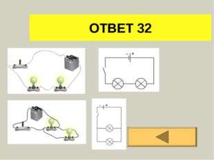 ОТВЕТ 32