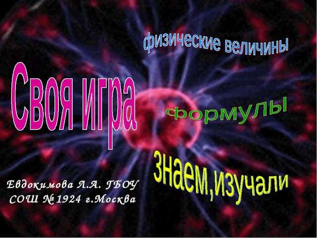 Евдокимова Л.А. ГБОУ СОШ № 1924 г.Москва