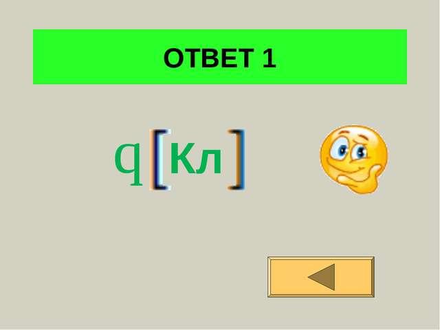 ОТВЕТ 1 q Кл