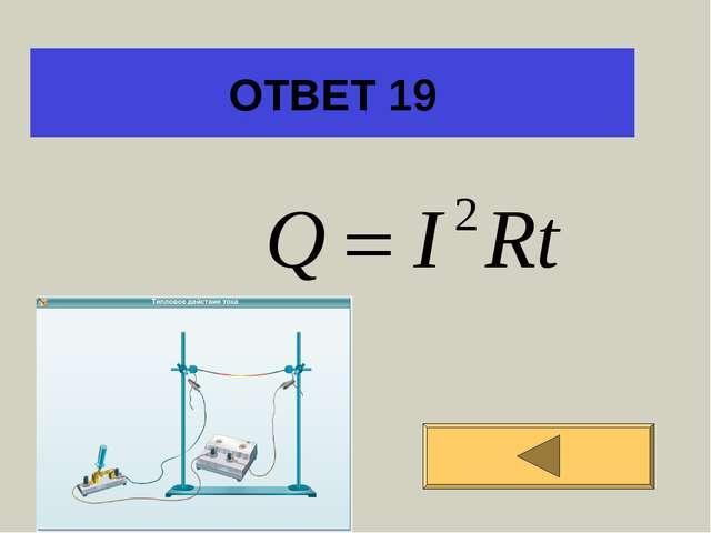 ОТВЕТ 19