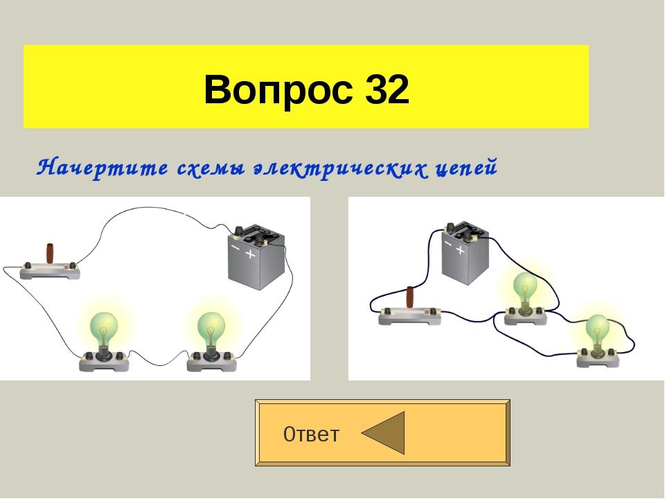 Вопрос 32 0твет Начертите схемы электрических цепей