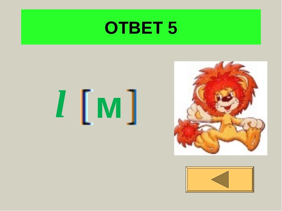 ОТВЕТ 5 l м