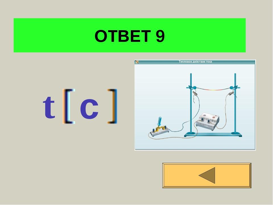 ОТВЕТ 9 t с