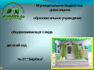Муниципальное бюджетное дошкольное образовательное учреждение общеразвивающег