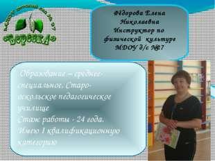 Фёдорова Елена Николаевна Инструктор по физической культуре МДОУ д/с №27 Обра