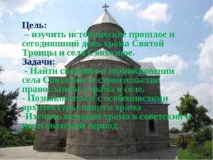 Цель: – изучить историческое прошлое и сегодняшний день храма Святой Троицы и
