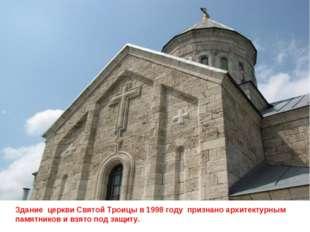 Здание церкви Святой Троицы в 1998 году признано архитектурным памятников и в