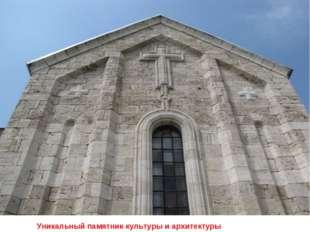 Уникальный памятник культуры и архитектуры