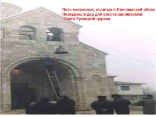 Пять колоколов, отлитых в Ярославской области, Переданы в дар для восстанавли
