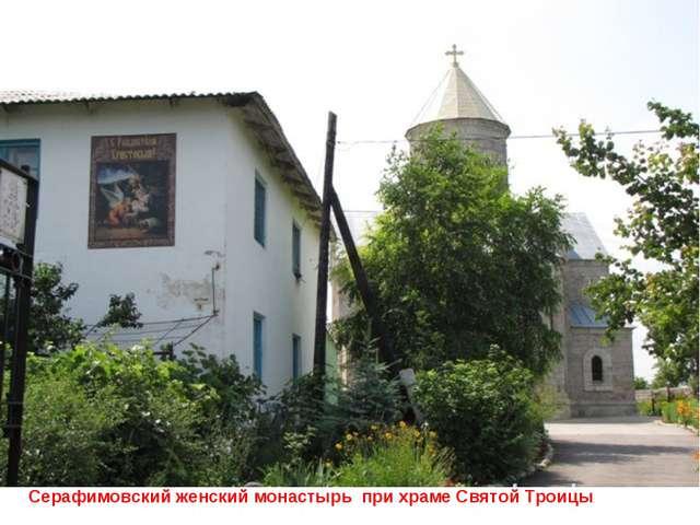 Серафимовский женский монастырь при храме Святой Троицы