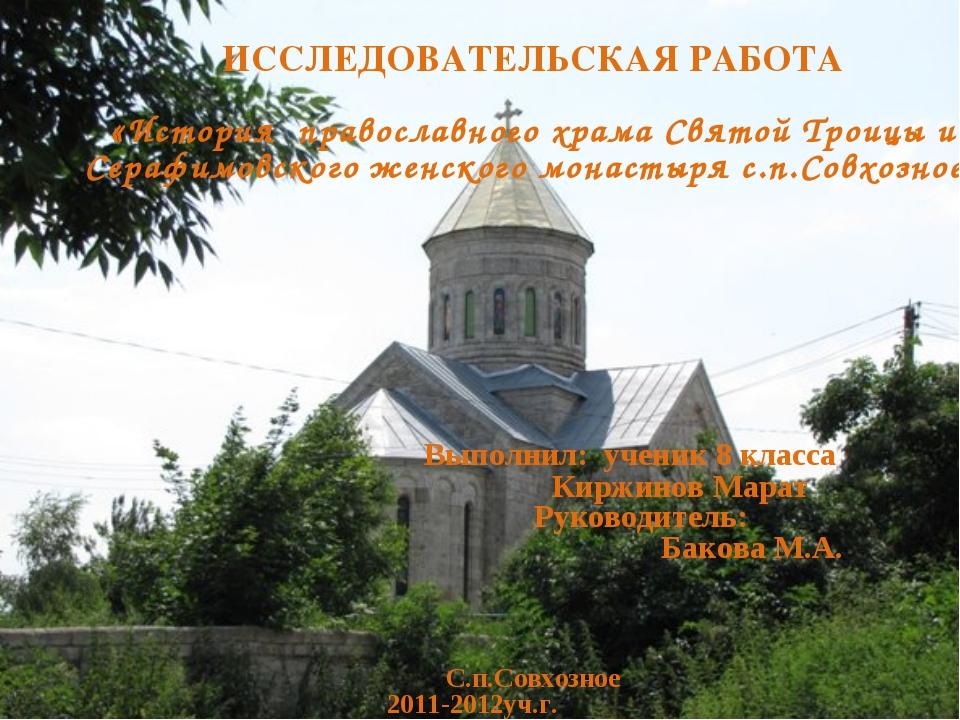 ИССЛЕДОВАТЕЛЬСКАЯ РАБОТА «История православного храма Святой Троицы и Серафим...