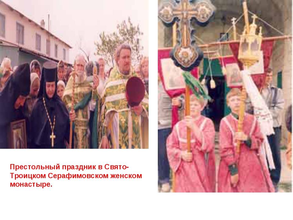 Престольный праздник в Свято-Троицком Серафимовском женском монастыре.