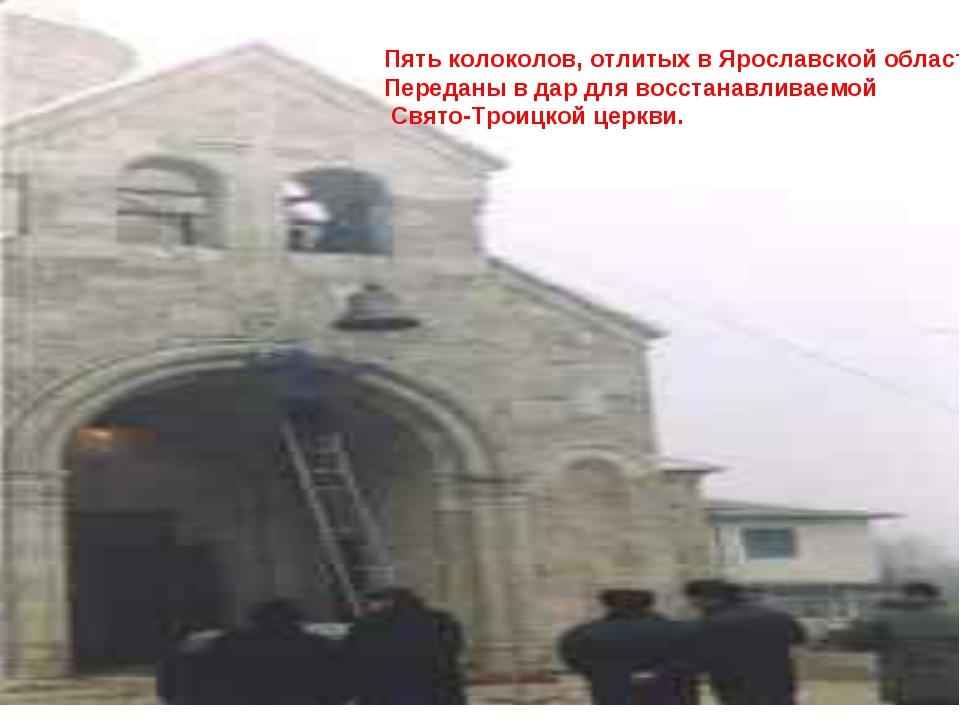 Пять колоколов, отлитых в Ярославской области, Переданы в дар для восстанавли...