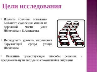 Изучить причины появления большого скопления машин на дорожной части улиц Ябл