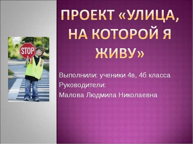 Выполнили: ученики 4в, 4б класса Руководители: Малова Людмила Николаевна