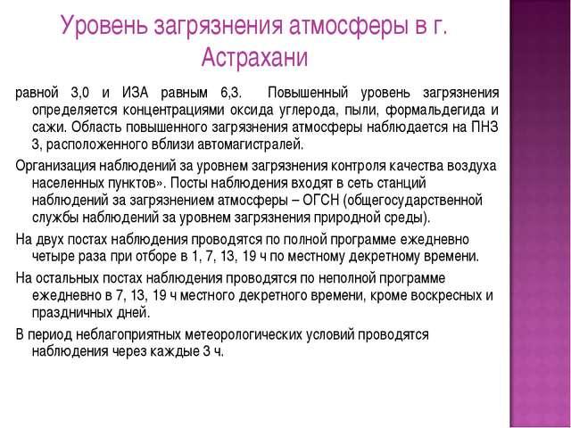 Уровень загрязнения атмосферы в г. Астрахани равной 3,0 и ИЗА равным 6,3. Пов...