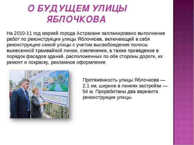 О БУДУЩЕМ УЛИЦЫ ЯБЛОЧКОВА Протяженность улицы Яблочкова — 2,1 км, ширина в ли...