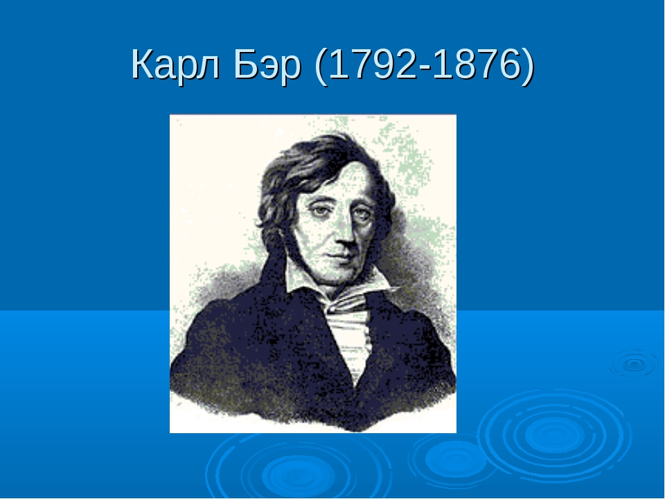 Карл Бэр (1792-1876)
