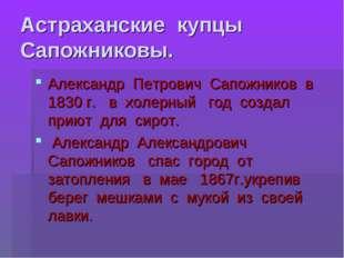 Астраханские купцы Сапожниковы. Александр Петрович Сапожников в 1830 г. в хол