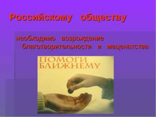Российскому обществу необходимо возрождение благотворительности и меценатства