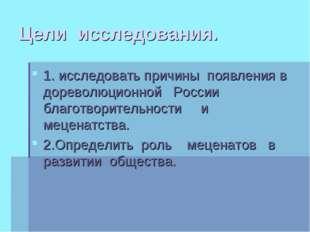 Цели исследования. 1. исследовать причины появления в дореволюционной России
