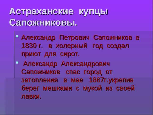 Астраханские купцы Сапожниковы. Александр Петрович Сапожников в 1830 г. в хол...