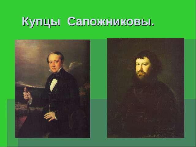 Купцы Сапожниковы.