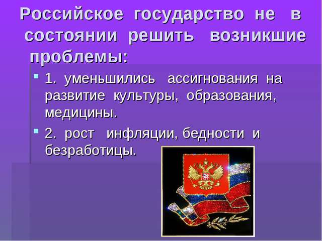 Российское государство не в состоянии решить возникшие проблемы: 1. уменьшили...