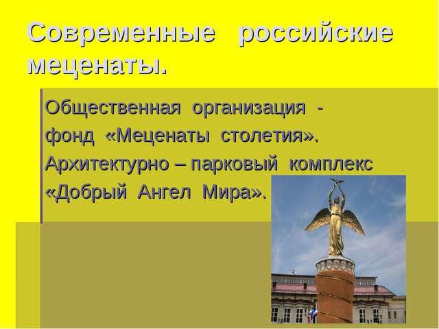 Современные российские меценаты. Общественная организация - фонд «Меценаты ст...